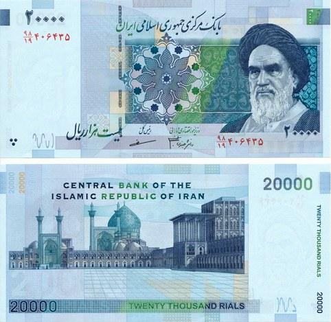 20 000 Rialov Irán 2008