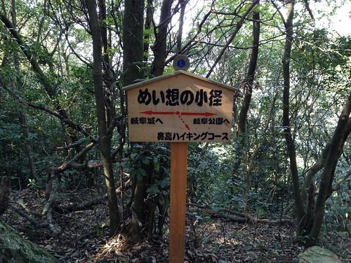 めい想の小径 鼻高ハイキングコース分岐