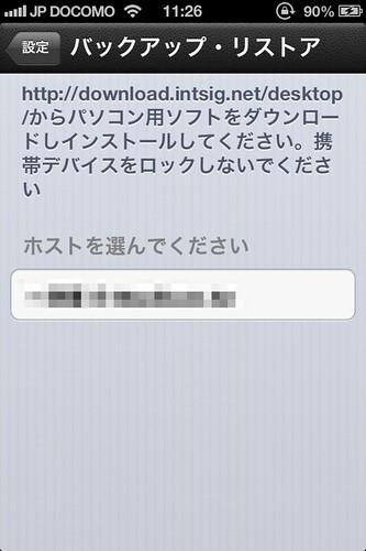 Photo:2013-08-03 19.42 のイメージ By:onetohihi