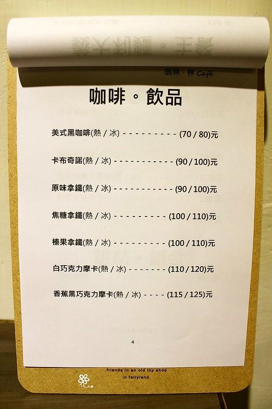 翁林林板橋早午餐不限時 (4)