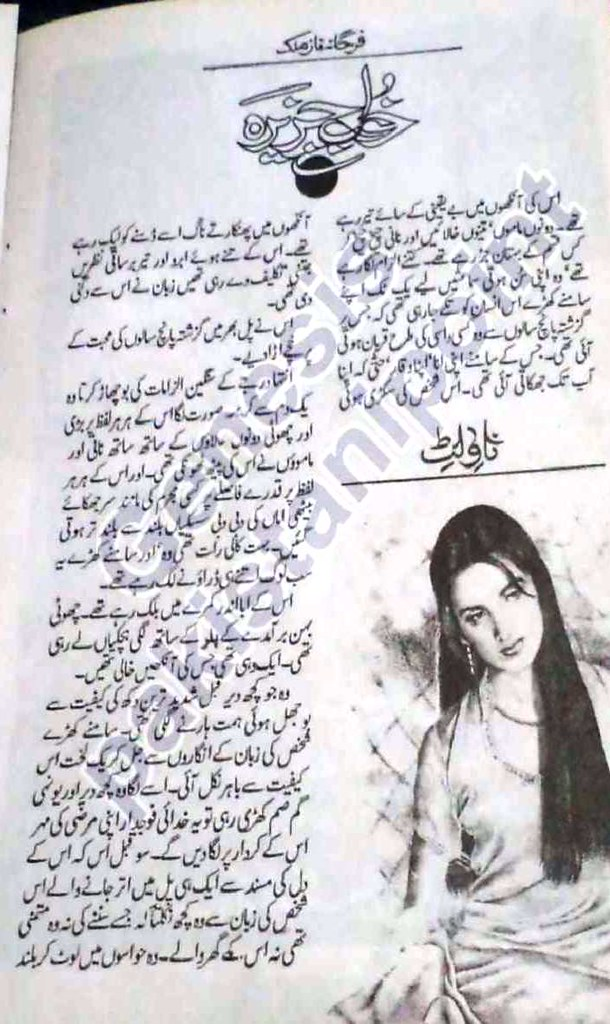 Khawab Jazeera  is a very well written complex script novel which depicts normal emotions and behaviour of human like love hate greed power and fear, writen by Farhana Naz Malik , Farhana Naz Malik is a very famous and popular specialy among female readers