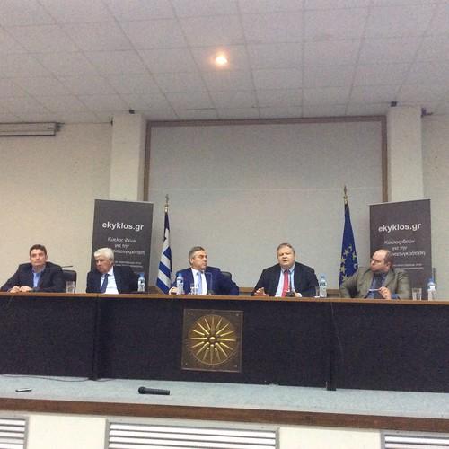 15.10.2016, Καστοριά: «Ποιο μέλλον για την Ελλάδα; Οι αντοχές και  οι δυνατότητες της πραγματικής οικονομίας»