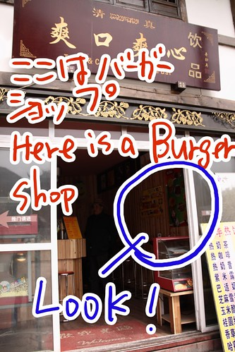 Burger Shop with traditional aspect