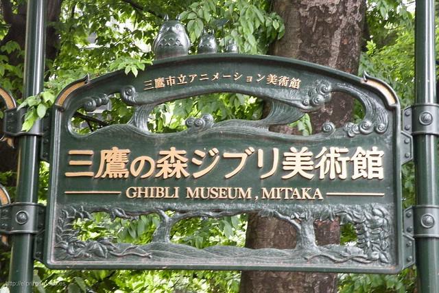Museo Ghibli cartel