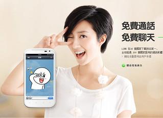 Line Portable 免安裝電腦版下載,取代WeChat、WhatsApp 的免費手機通話及傳訊軟體