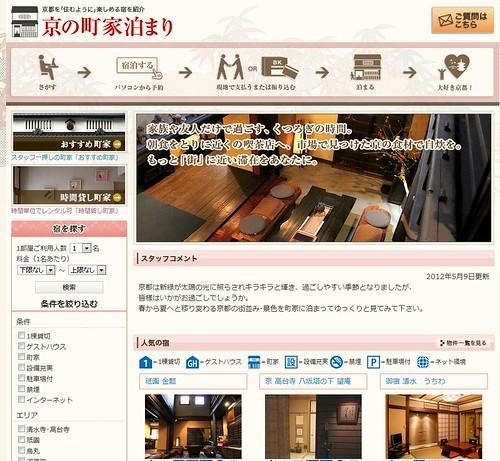 京の町家泊まり