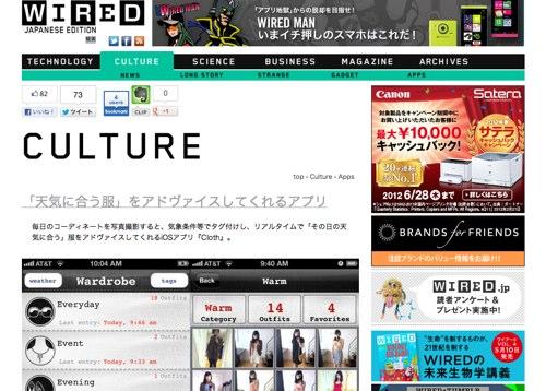「天気に合う服」をアドヴァイスしてくれるアプリ « WIRED.jp 世界最強の「テクノ」ジャーナリズム