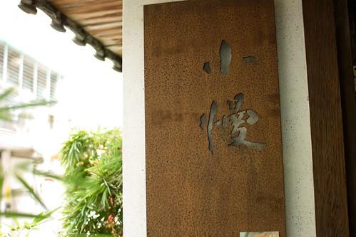 三谷龍二さんの個展をやっている「小慢」。