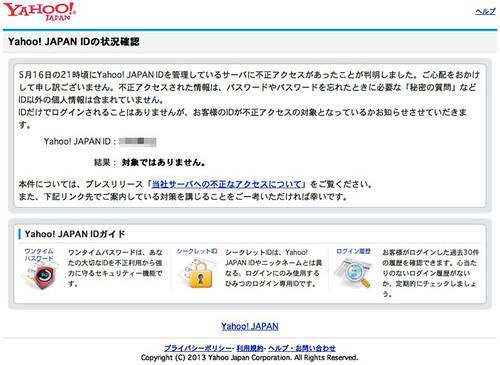 Yahoo! JAPAN ID の状況確認