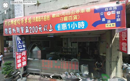 taichung gong yuan xiao chi