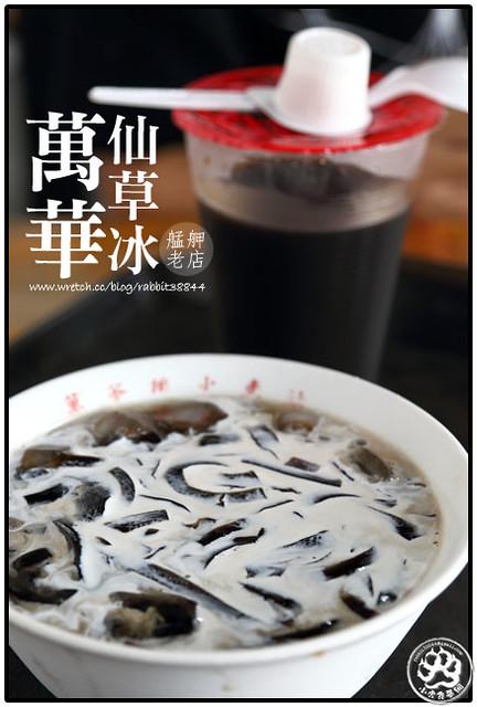 艋舺老店-萬華仙草冰 (2)