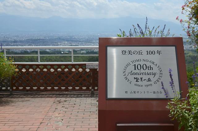 130901 登美の丘ワイナリー 技師長が語る 特別ワイナリーツアー2013 秋篇