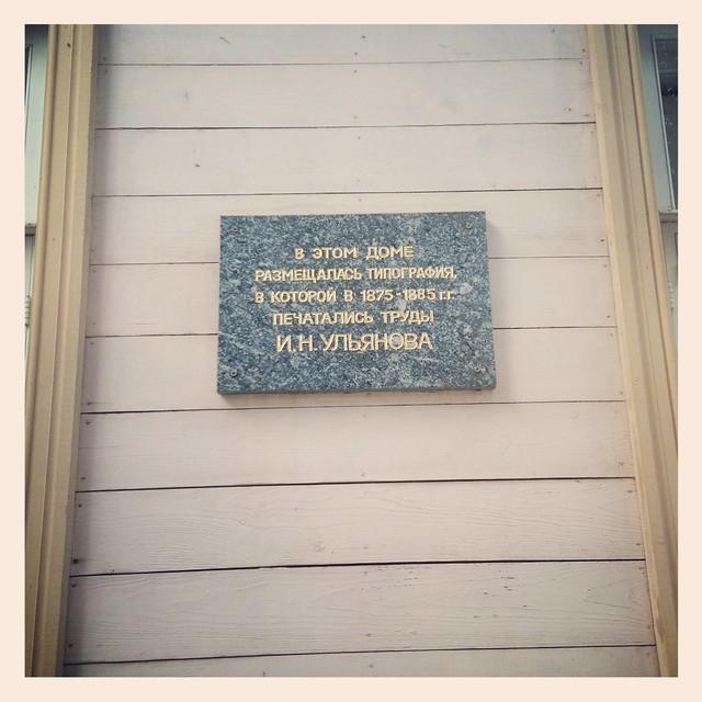 Photo of Ilya Ulyanov stone plaque