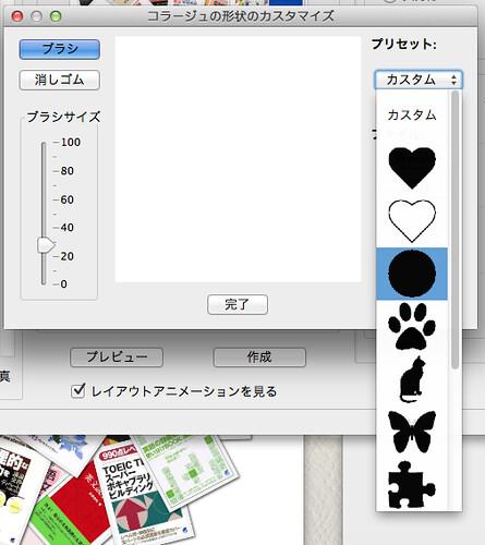 スクリーンショット 2013-09-27 11.43.57