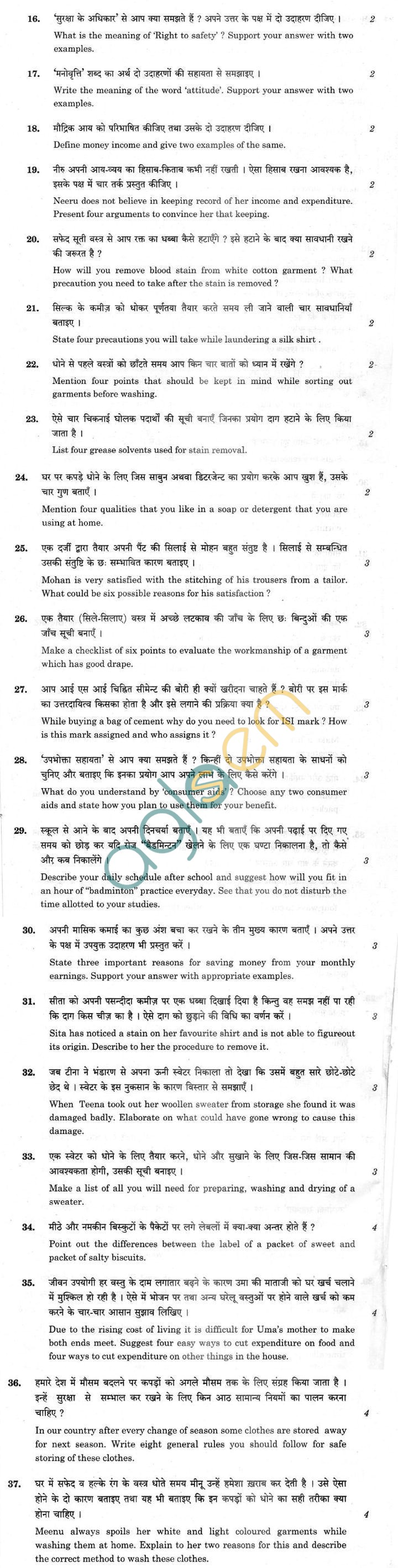 CBSE Compartment Exam 2013 Class X Question Paper - Home Science