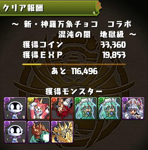 vs_shinraBansho_result_131015