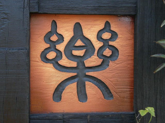 Photo:#4918 restaurant sign (楽) By Nemo's great uncle