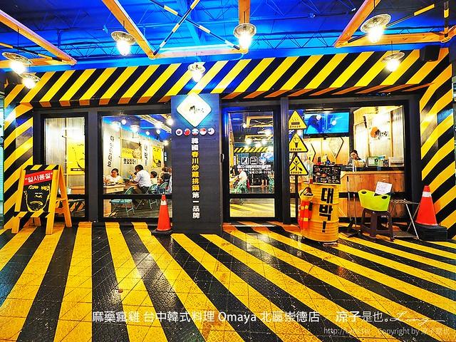 麻藥瘋雞 台中韓式料理 Omaya 北區崇德店 12