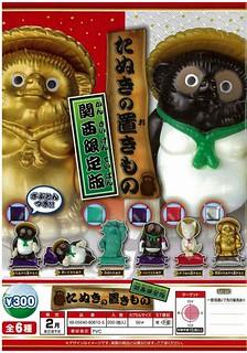 EPOCH 「狸貓雕像」好評再登場!推出關西限定版~ たぬきの置きもの 関西限定版