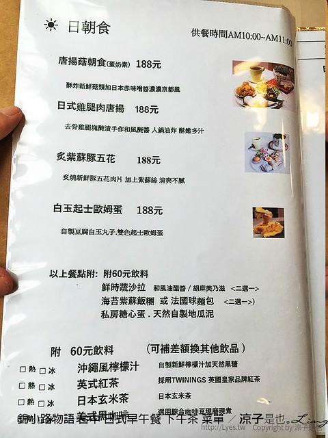 錦小路物語 台中 日式早午餐 下午茶 菜單 51