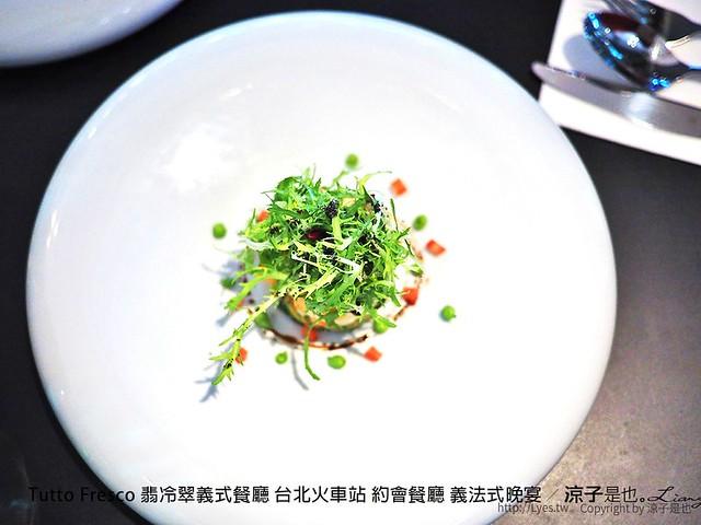Tutto Fresco 翡冷翠義式餐廳 台北火車站 約會餐廳 義法式晚宴 19