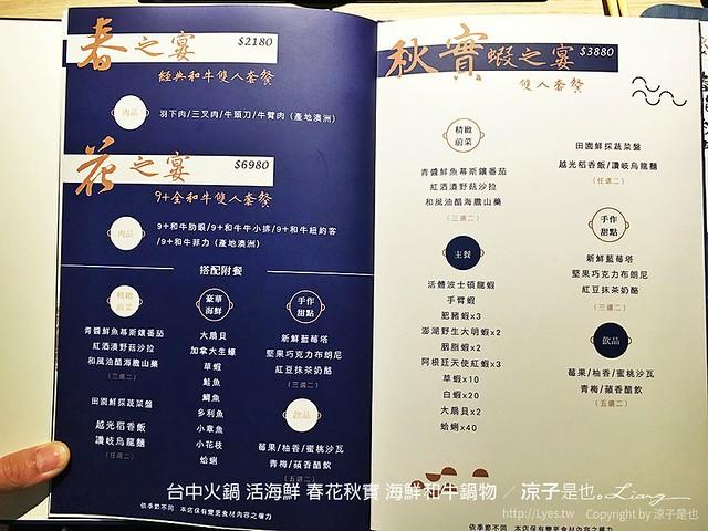 台中火鍋 活海鮮 春花秋實 海鮮和牛鍋物 5