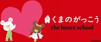小熊學校系列商品