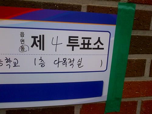 4.11 국회의원 선거 완료! by kiyong2