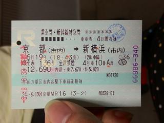 乗車券・特急券