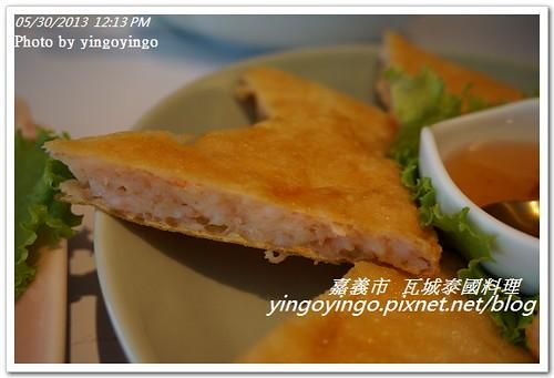 嘉義市_瓦城泰國料理20130530_DSC04057
