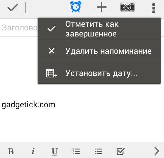 Напоминания Evernote для Android