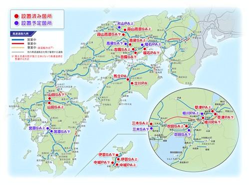 NEXCO西日本 急速充電器設置状況