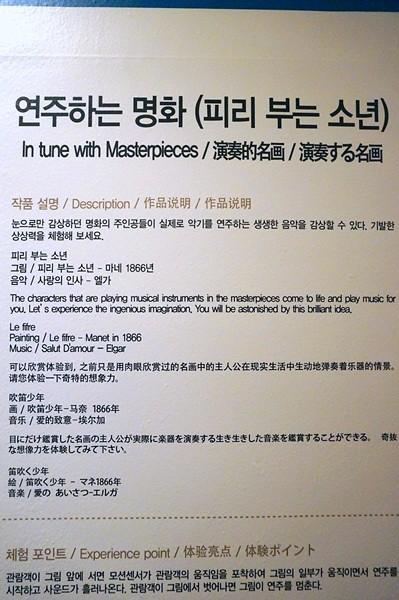 Alive Museum Jeju Island - rebeccasawblog-015