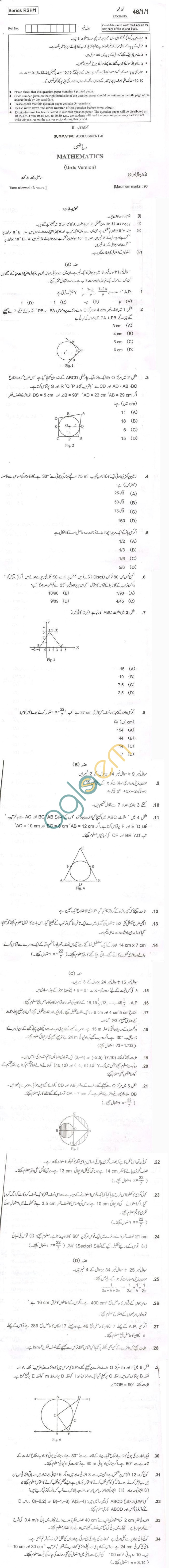 CBSE Board Exam 2013 Class X Question Paper - Mathematics(Urdu Version)