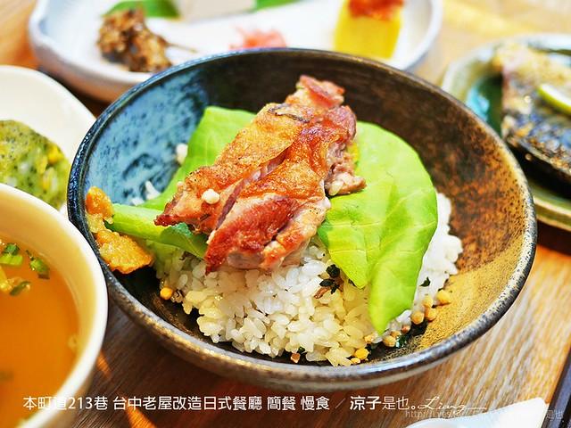本町道213巷 台中老屋改造日式餐廳 簡餐 慢食 6