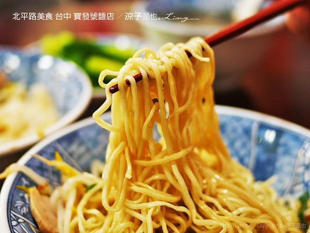 北平路美食 台中 寶發號麵店 16