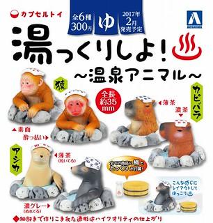 【新增官圖】冬天就是要熱呼呼的泡湯呀~ 超療癒的溫泉動物們! 湯っくりしよ!~温泉アニマル~