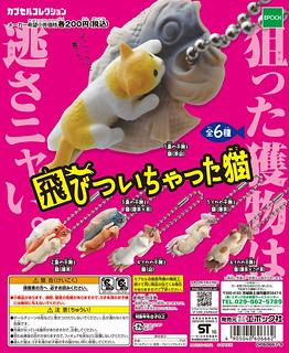 """【新增官圖&販售資訊】飛、飛起來啦啊啊啊啊~ """"飛撲貓""""吊飾轉蛋 飛びついちゃった猫"""