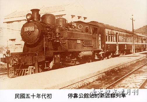 萬新鐵路:民國五十年代初,停靠公館站的新店線列車CK101