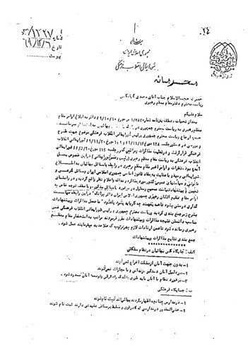 Memorandum from the Iranian Supreme Revolutionary Cultural Council