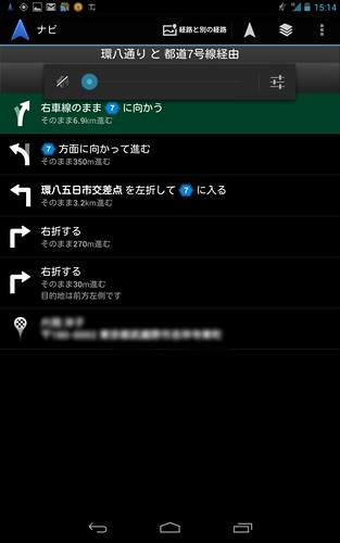 Screenshot_2013-06-23-15-14-32