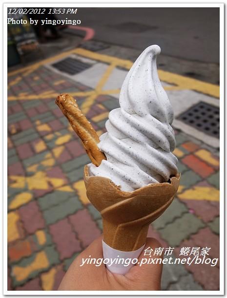 台南市中西_蜷尾家20121202_R0010677