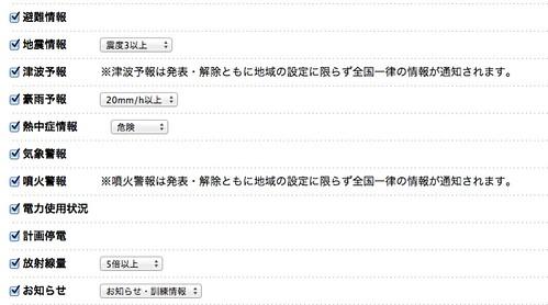 防災速報:地震、津波、ゲリラ豪雨などの通知メールで災害対策に - Yahoo! JAPAN