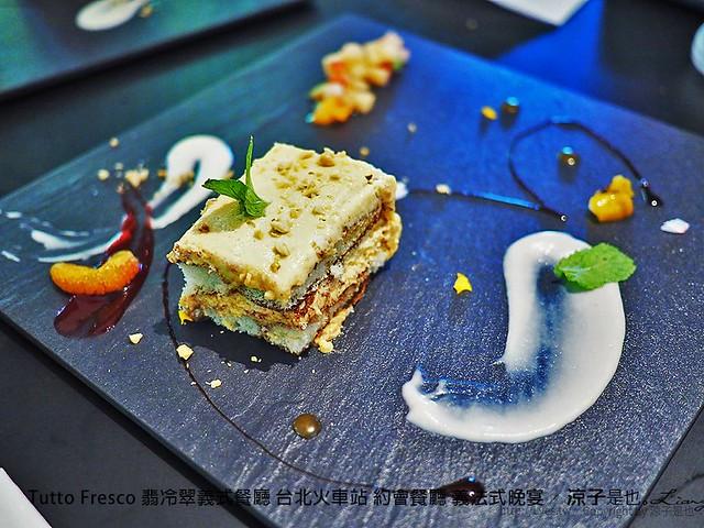 Tutto Fresco 翡冷翠義式餐廳 台北火車站 約會餐廳 義法式晚宴 62