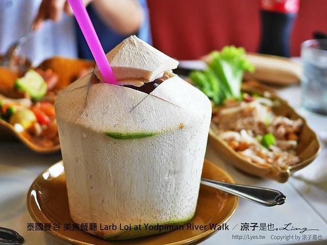 泰國曼谷 美食餐廳 Larb Loi at Yodpiman River Walk 25