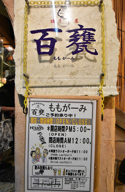 沖繩美食Helios  PUB百甕居酒屋13