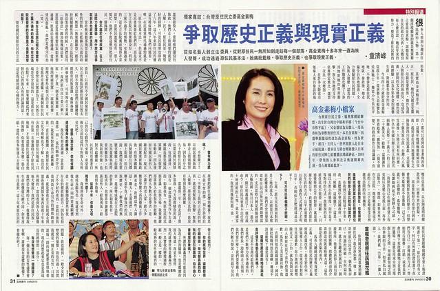 亞洲週刊專訪:高金素梅爭取歷史正義與現實正義