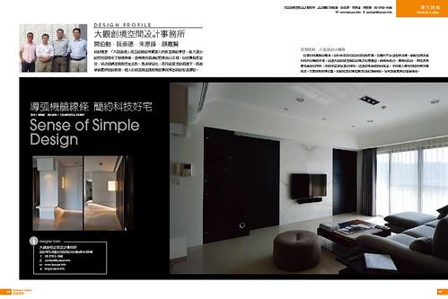 2013幸福空間大年鑑