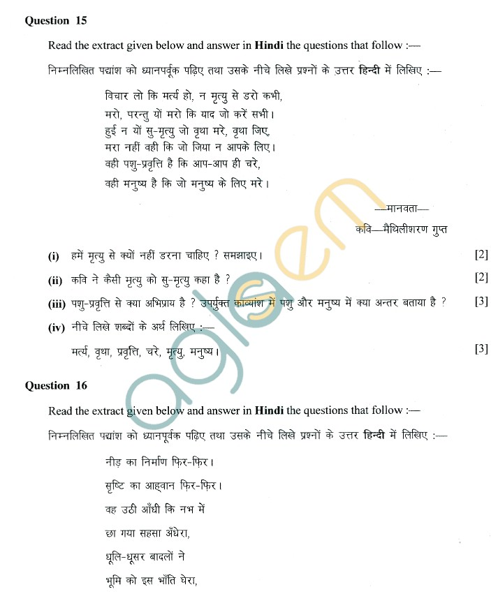 Icse Class 10 Sample Paper 2019 2018 2017 Hindi Aglasem Schools
