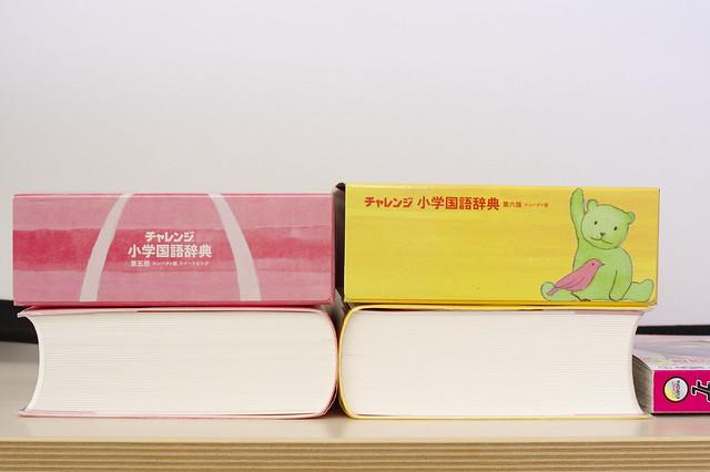 6th Edition thickness comparison vs. 5th Edition
